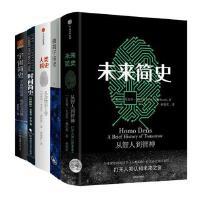 未来简史+人类简史+宇宙简史+时间简史+极简宇宙史(共5册 )套装5册