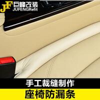 座椅缝隙塞汽车防漏垫专用于丰田普拉多 兰德酷路泽奔驰宝马改装 汽车用品