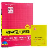 2020版 胜在语文学霸训练 初中语文阅读100篇三合一 七年级