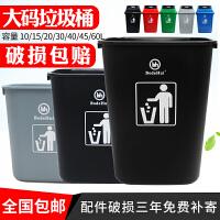 大号户外带盖摇盖式垃圾箱家用厨房筒室外长方形塑料垃圾桶商用小
