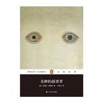 文学名著 企鹅经典:美妙的新世界(平装) [英] 阿道斯・赫胥黎,李和庆 上海文艺出版社 9787532157099