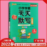 包邮2020春pass绿卡图书小学学霸天天默写语文二年级下册天天默写2年级下册