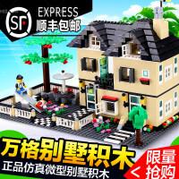 乐高积木房子别墅城市建筑街景系列儿童益智拼装女孩子男孩子玩具