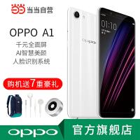 【当当自营】OPPO A1 珠光白 全网通4GB+64GB 全面屏拍照4G手机 双卡双待
