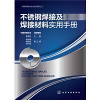 不锈钢焊接及焊接材料实用手册【正版图书,达额立减】