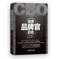 首席品牌官日志(两位著名品牌专家教你在中国玩转品牌――中国品牌案例著作,目前畅销的品牌类新书。)