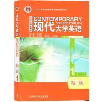 现代大学英语第二版精读1 学生用书含课程验证码 杨立民 徐克容 外研社