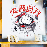 励志墙贴纸办公室房间装饰品公司贴画班文化墙教室布置突破自我 突破自我 大