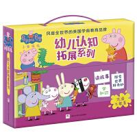 小猪佩奇书籍幼儿认知拓展系列全套10册儿童绘本0-1-2-3-4-5-6周岁宝宝睡前故事幼儿园亲子早