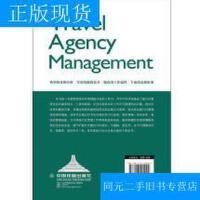 【二手旧书九成新】旅行社管理工具箱 /赵文明 著 中国铁道出版社