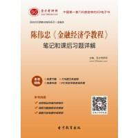 陈伟忠《金融经济学教程》笔记和课后习题详解-在线版_赠送手机版(ID:36447)