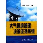 【新书店正版】大气环境管理决策支持系统 马晓明,王东海 化学工业出版社 9787502586010