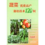 蔬菜优质高产栽培技术120问 王学军 等,毕美光 金盾出版社 9787508207308