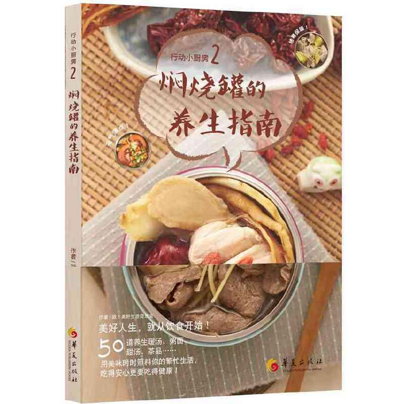 行动小厨房2:焖烧罐的养生指南 焖烧罐料理再进阶,50道养生暖汤、粥面、甜汤、茶品,不只是吃得安心、吃得美味,还可以吃得健康!