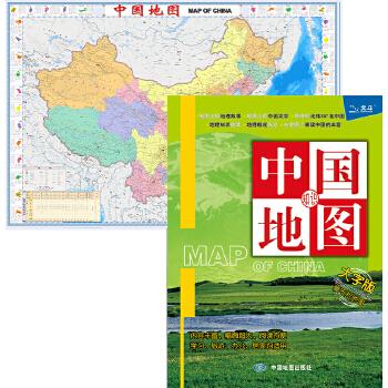 中国知识地图(大字版)(特供)
