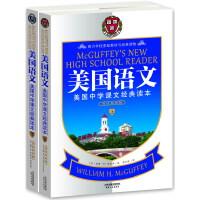 美国语文:美国中学课文经典读本(英汉双语版)(套装上下册)(赠配套朗读CD)