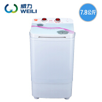 大容量单缸单桶筒家用小型半全自动迷你波轮洗衣机