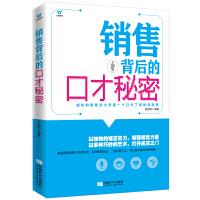 销售书籍 书销售背后的口才秘密 销售幽默口才训练教程书籍 演讲与口才训练 如何与客户沟通说话技巧书籍 说话之道 沟通的