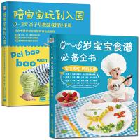 宝宝辅食书0-1岁婴儿童食谱营养书0-1-3-6岁宝宝食谱必备全书 辅食添加断奶食谱儿童1-3岁三餐菜谱 陪宝宝玩到入