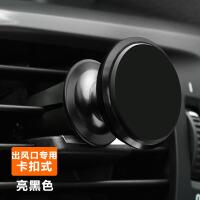 车载手机支架出风口仪表台强磁粘贴式汽车创意多功能通用磁性支架