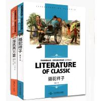 海底两万里/骆驼祥子全2册 世界经典文学名著 语文新课标 儿童文学小说故事书 8-15岁青少年中小学生课外阅读书籍