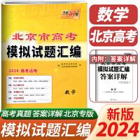 新2022天利38套新高考模拟试题汇编数学北京专版巩固考点查缺补漏预测趋势高中