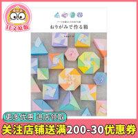 【预订】おりがみで作る箱,用折纸制作可爱盒子 日文原版