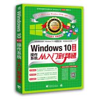 Windows 10中文版操作系统从入门到精通