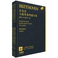贝多芬小提琴奏鸣曲全集-钢琴与小提琴(共2册)(原版引进)