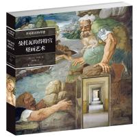 不可思议的奇迹:曼托瓦的得特宫壁画艺术