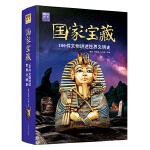国家宝藏 100件文物讲述世界文明史