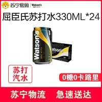 屈臣氏苏打水330ML*24罐箱装 (24听/箱)