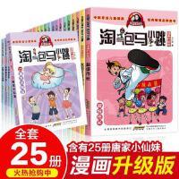 全套25册淘气包马小跳系列漫画版升级版全集杨红樱四五六年级最