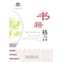 【旧书二手书9成新】书籍格言 阿迪力・穆罕默德 9787807444015 新疆美术摄影出版社