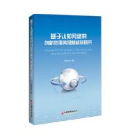 【新书店正版】 基于认知网络的创新型服务保障机制研究 李丹丹 中国经济出版社 9787513635967