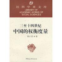 【正版新书】社科学术文库:三至十四世纪中国的权衡度量 郭正忠 中国社会科学出版社 9787500411451