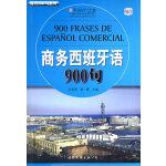 商务西班牙语900句(附送MP3光盘)