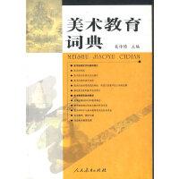 美术教育词典(平装)