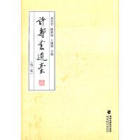 许寿裳遗稿(第三卷)