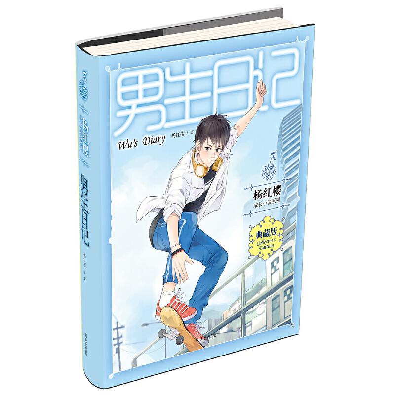 """杨红樱成长小说系列--男生日记 杨红樱""""典藏版""""《男生日记》         男孩炼成男子汉的心路历程"""