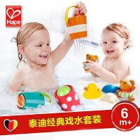 Hape儿童戏水漂浮套装 宝宝婴儿洗澡玩具 小黄鸭子喷水男女孩花洒