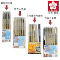 日本樱花针管笔套装漫画勾线笔设计草图笔樱花笔勾线描图描边笔
