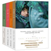 帕瓦娜的守候 阿富汗儿童小说系列(全四册)