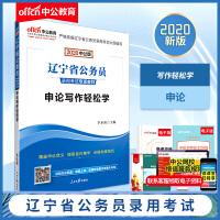 中公2020辽宁省公务员录用考试专项教材申论写作轻松学