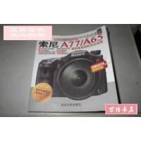 【旧书二手书85品】索尼A77/A65数码单电相机完全指南 /布什 清华大学出版社