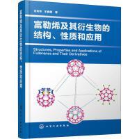 富勒烯及其衍生物的结构、性质和应用 化学工业出版社
