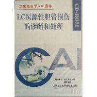 医学CAI课件:LC医源性胆管损伤的诊断和处理 1CD-ROM 医学学习 视频光盘