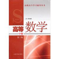 高等数学 中册(第三版)