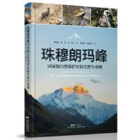 珠穆朗玛峰国家级自然保护区陆生野生动物