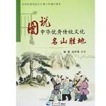 图说中华优秀传统文化.名山胜地